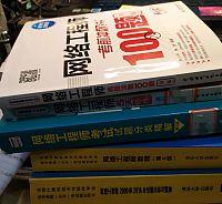 网络工程师书籍